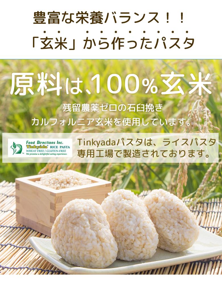 1002230-kfos お米パスタ ブラウンスパ 454g【ヨミオノスタジオ】【Tinkyada】