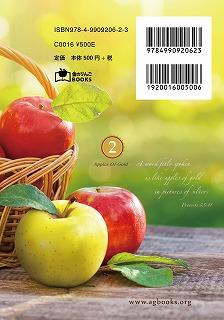 試練のときの励ましに書籍「金のりんご」第2集