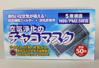 空気浄化のチャコマスク 活性炭5層 N99 PM2.5対応