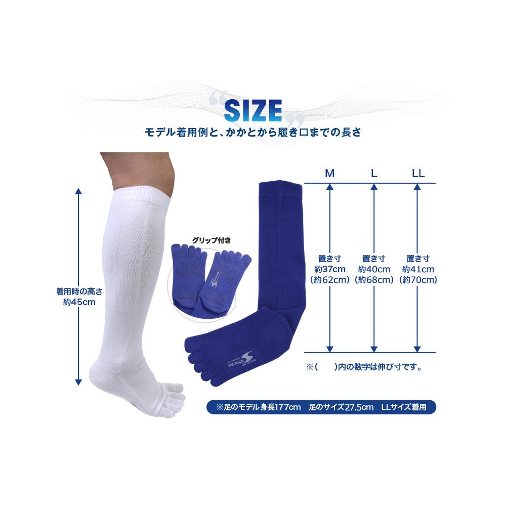 【2足セット 送料無料】すべり止め付 5本指 ハイソックス 靴下 メンズ サイズ 22〜29cm カラー5色 / ケンビースポーツ 日本製