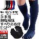 【2足セット 送料無料】 グリップ付き 親指補強 5本指 ハイソックス 靴下 メンズ