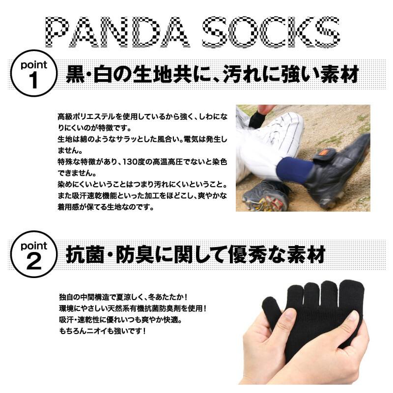 【2足セット 送料無料】 5本指 靴下 パンダソックス ハイソックス