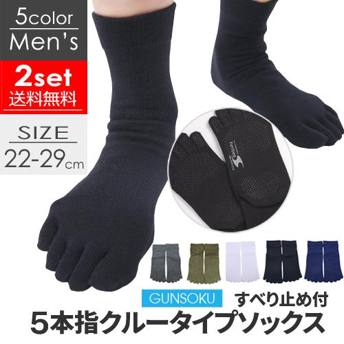 【2足セット 送料無料】すべり止め付 5本指 クルー丈 靴下 メンズ サイズ 22〜29cm カラー5色 / ケンビースポーツ 日本製