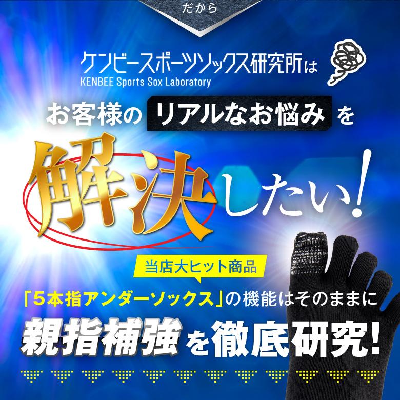 【2足セット 送料無料】 親指補強 5本指 クルー丈 靴下 メンズ