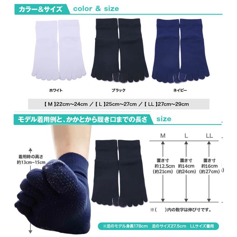 【2足セット 送料無料】 グリップ付き 親指補強 5本指 クルー丈 靴下 メンズ