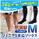 【2足セット 送料無料】 5本指 ジュニアサイズ ハイソックス 靴下