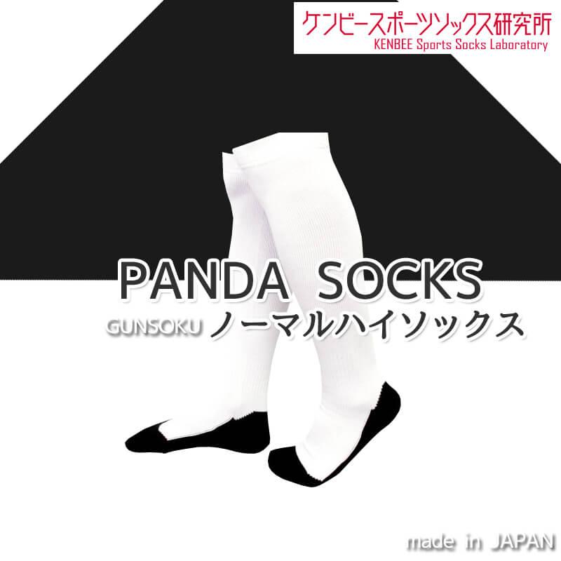 【2足セット 送料無料】 靴下 パンダソックス つま先補強 ハイソックス