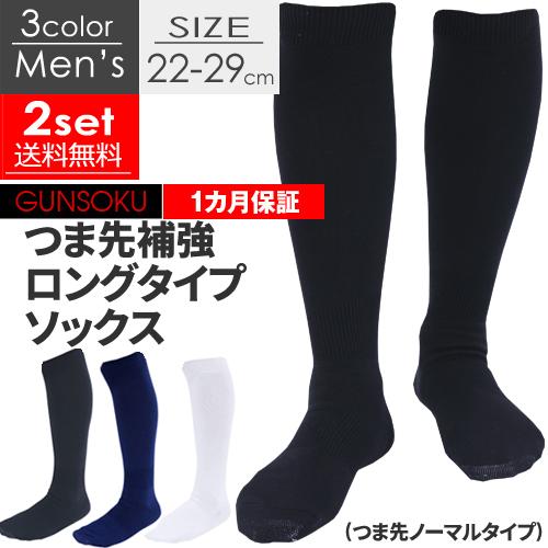 【2足セット 送料無料】つま先補強 ノーマル ハイソックス サイズ 22〜29cm カラー3色 / ケンビースポーツ 日本製