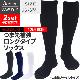 【2足セット 送料無料】 つま先補強 ハイソックス