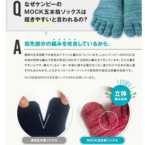 【2足セット 送料無料】5本指 クルー丈 靴下 男女兼用 MOCKSOCKS サイズ 22〜27cm カラー10色 / ケンビースポーツ 日本製