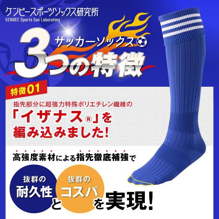 【2足セット 送料無料】サッカーソックス 3本ライン 指先補強 靴下 サイズ 16〜29cm カラー8色 / ケンビースポーツ 日本製