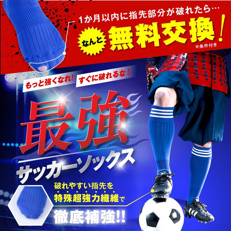 【2足セット 送料無料】  サッカーソックス 3本ライン 指先補強 鎧足 靴下