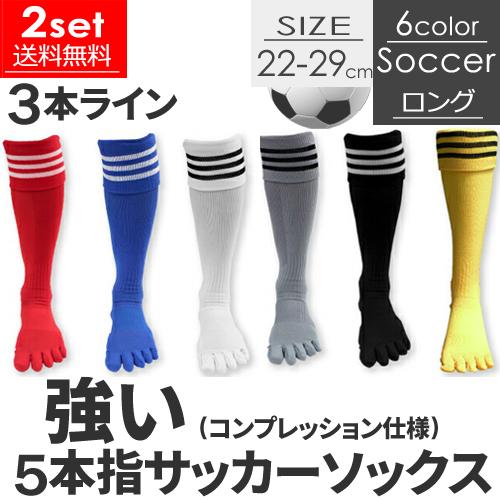 【2足セット 送料無料】  5本指 サッカーソックス 3本ライン コンプレッション仕様 靴下