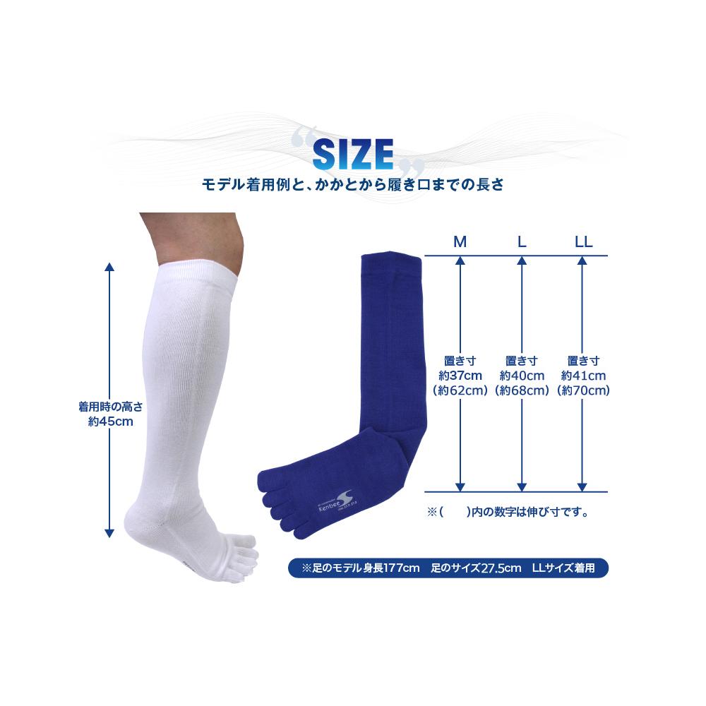 【片足1枚から送料無料】片足 5本指 ハイソックス 右 左 靴下 メンズ サイズ 22〜29cm カラー5色 / ケンビースポーツ 日本製