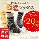 【通常価格より20%OFF】【送料無料 1足から販売】 極暖ソックス