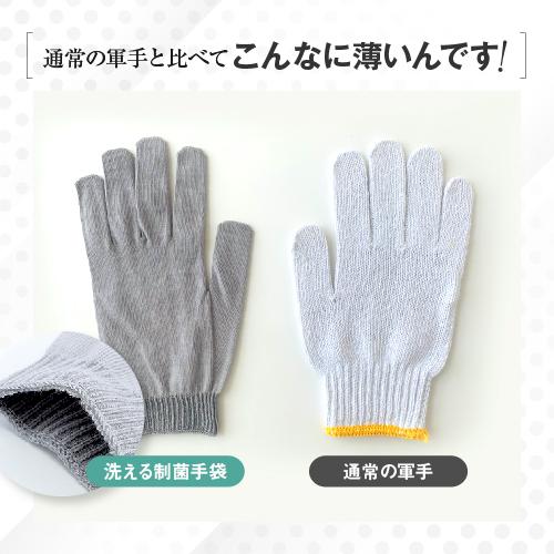 【2組セット 送料無料】 洗える制菌手袋 銀の力で抗菌 日本製 薄手 縫い目もなく手肌に優しい