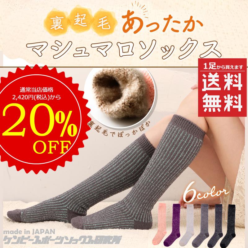 【通常価格より20%OFF】【送料無料 1足から販売】 マシュマロハイソックス