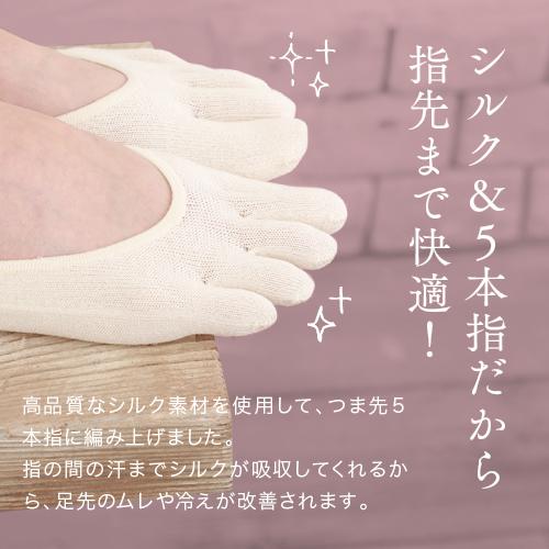 """【1足からでも 送料無料 """"3足で1足タダ""""】 5本指シルクフットカバー"""