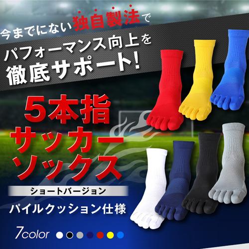 【2足セット 送料無料】5本指 サッカーソックス ショートバージョン パイルクッション仕様 靴下 サイズ 22〜29cm カラー7色 / ケンビースポーツ 日本製