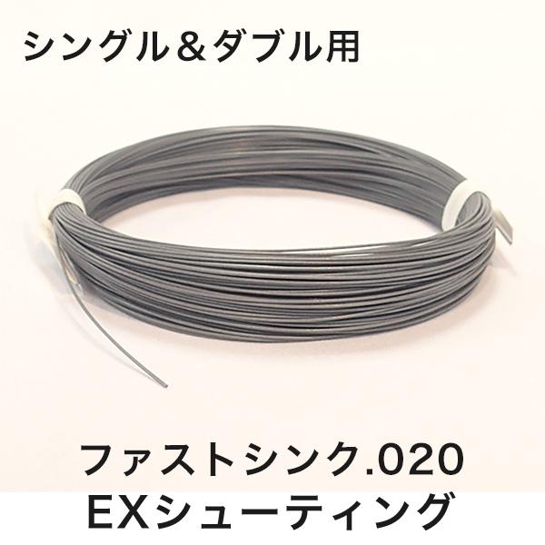 EXインターミディ・ファストシンク020 [D9 001]
