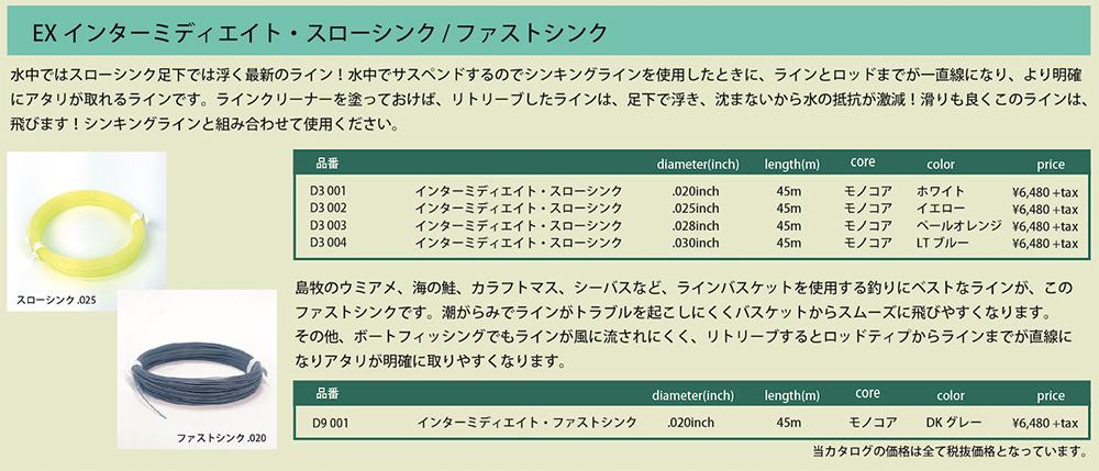 EXインターミディ・スローシンク 直径「極細.020インチ」モデル[D3 001]