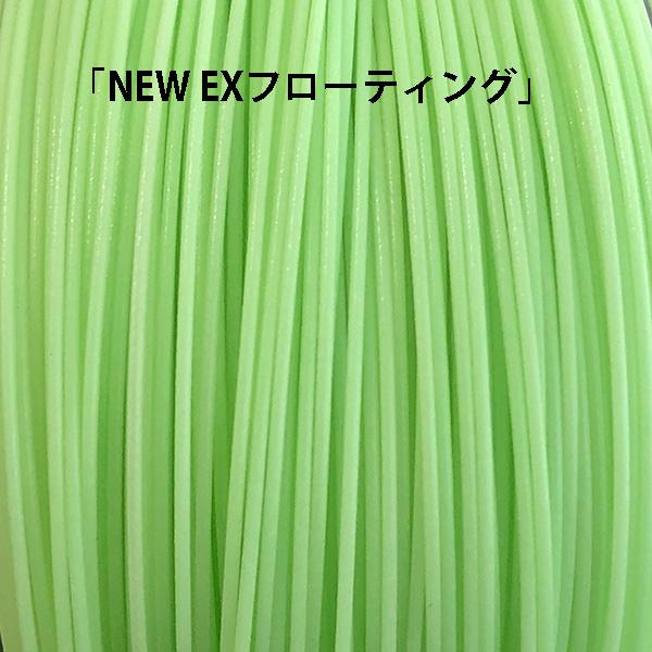 NEW EXフローティング[D4 001]