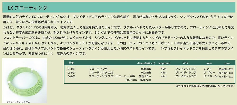 EXフローティング .022 ダブルハンド用 [D5 001]