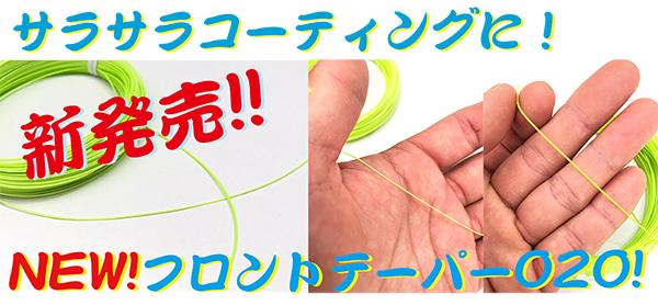 NEW!! EXフローティング・フロントテーパー020 [D6 001]
