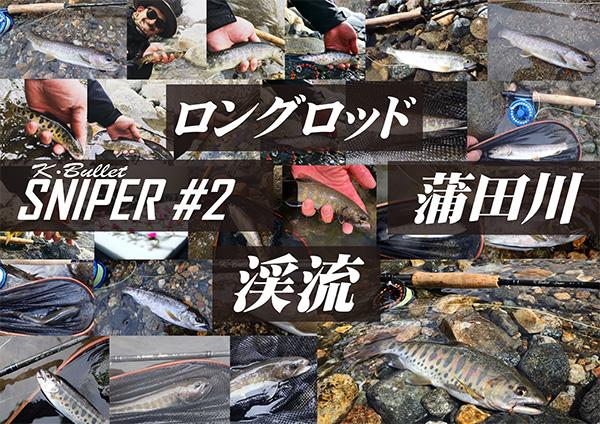SNIPER#2 (9ft 8inch)