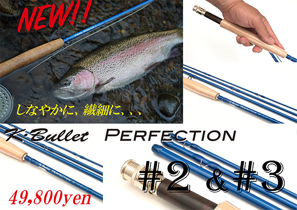 Perfection (パーフェクション) 9ft #3