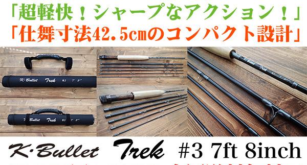 TREK#3 7ft 8inch (パックロッド6ピース)