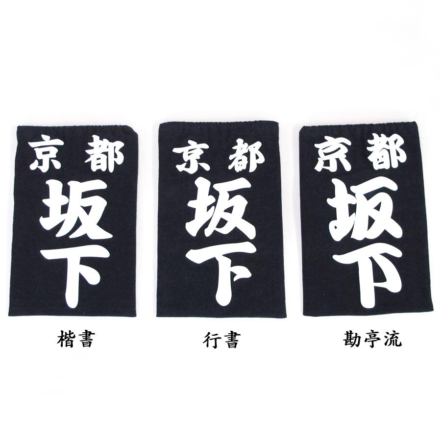 武州正藍染 クラリーノ(縫い付け)垂ネーム※ゆうパケット対応※