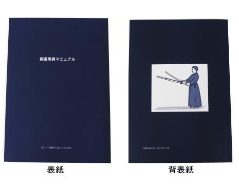 剣道マニュアル本※ゆうパケット対応※