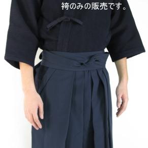 紺テトロン剣道袴 【剣道 袴・剣道袴】