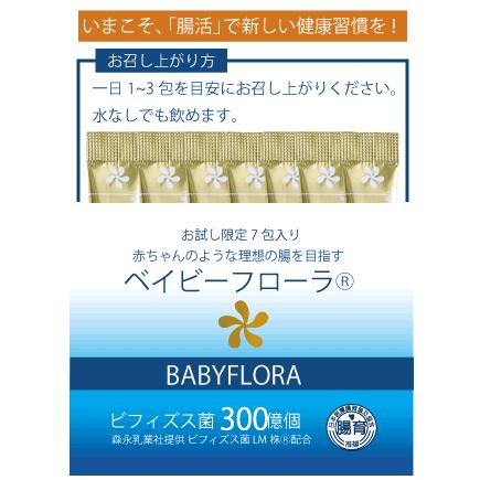 【お試し価格(7包)】生きて腸まで届く 森永乳業社提供のビフィズス菌 BB536 B-3(ビースリー)  M-16V 1包でヨーグルト15個分 ベイビーフローラ BABYFLORA