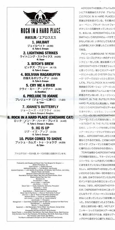 AEROSMITH/ROCK IN A HARD PLACE エアロスミス 美獣乱舞 国内紙ジャケ盤