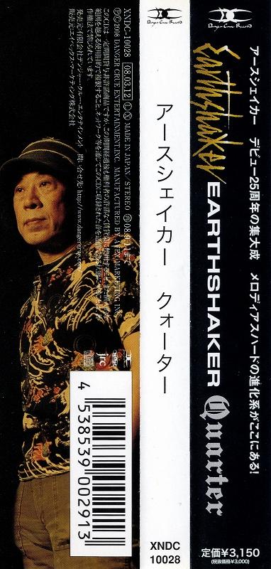 EARTHSHAKER/QUARTER アースシェイカー クォーター 2008年作 25周年記念作