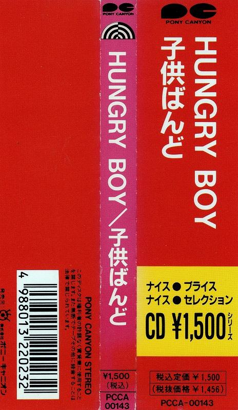 子供ばんど/HUNGRY BOY 85年作 KODOMO BAND ハングリー・ボーイ