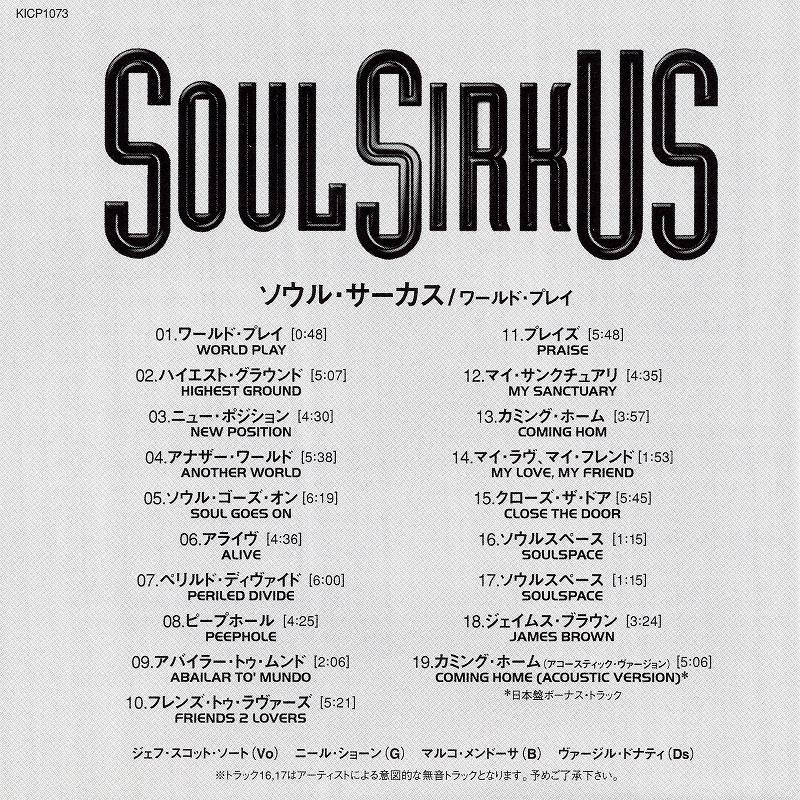 SOUL SIRKUS/WORLD PLAY ソウル・サーカス 国内盤 ニール・ショーン