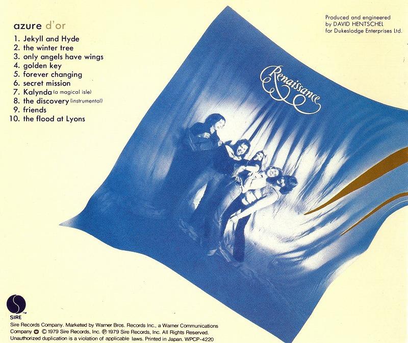 RENAISSANCE/AZURE D'OR ルネッサンス 碧の幻想 国内盤 79年作