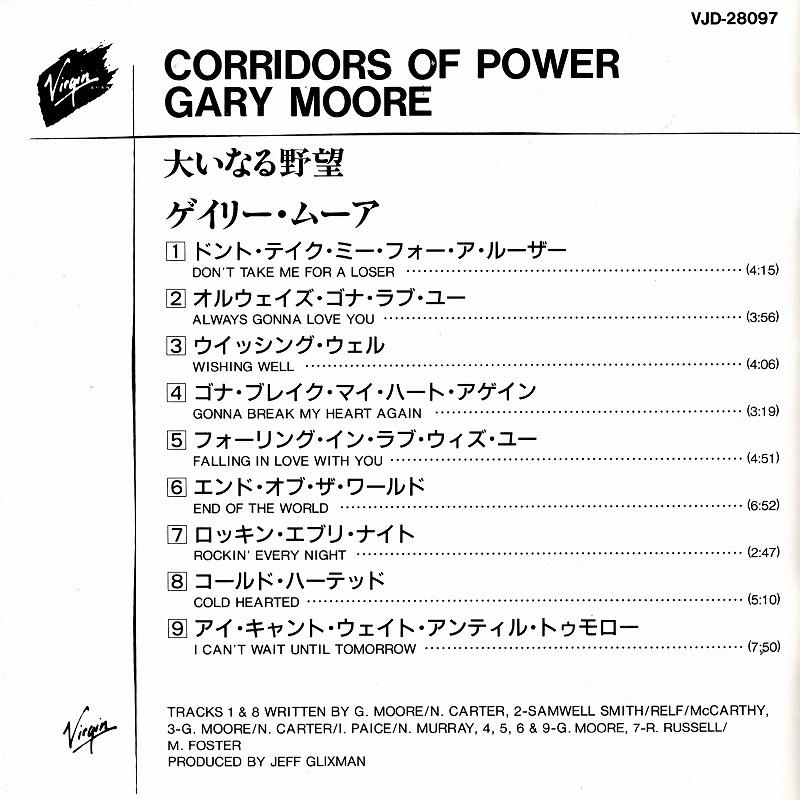 GARY MOORE/CORRIDORS OF POWER  大いなる野望 83年作 国内旧規格盤