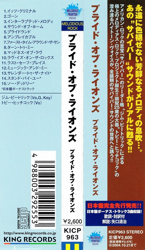 PRIDE OF LIONS/プライド・オブ・ライオンズ 2003年作 国内盤