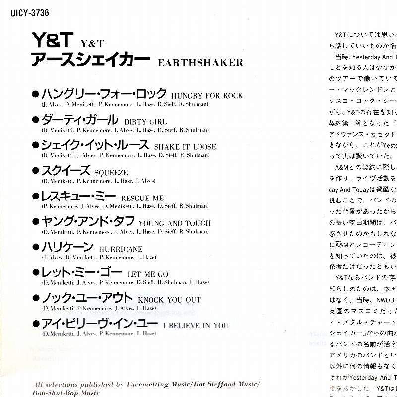 Y&T/EARTHSHAKER アースシェイカー 国内リマスター盤 81年作 RESCUE ME