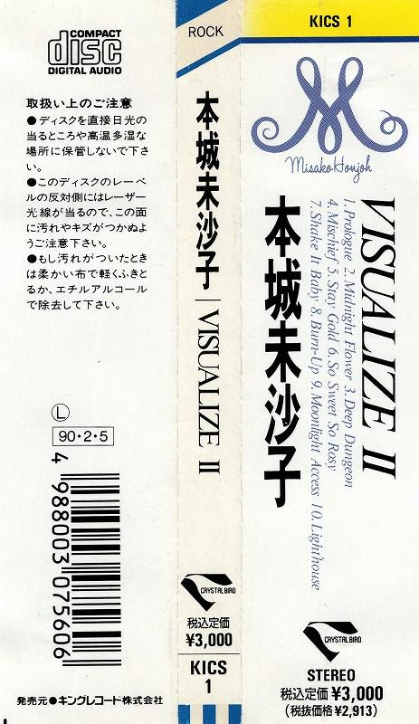 本城未沙子/VISUALIZE � 90年作 松本孝弘 元祖メタル・クイーン