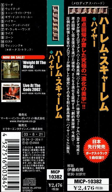 HAREM SCAREM/HIGHER ハーレム・スキャーレム ハイヤー 国内盤 03年作