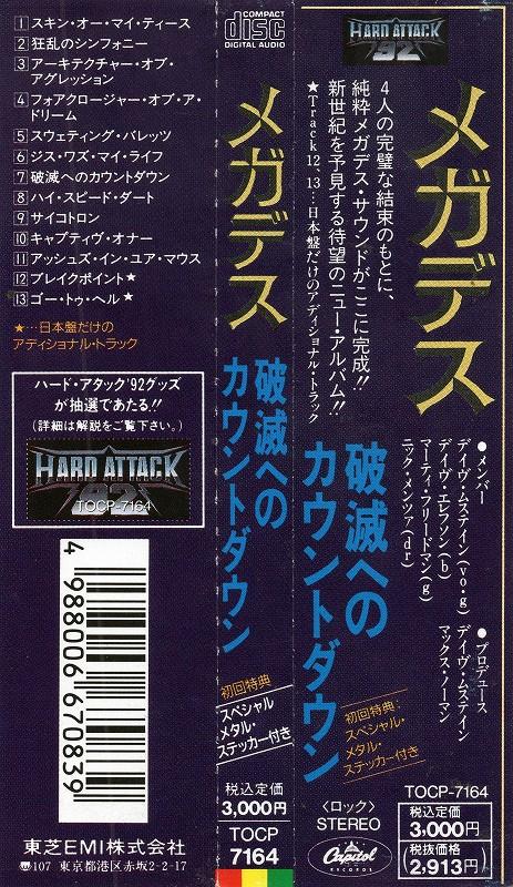 MEGADETH/COUNTDOWN TO EXTINCTION メガデス 破滅へのカウントダウン 国内盤