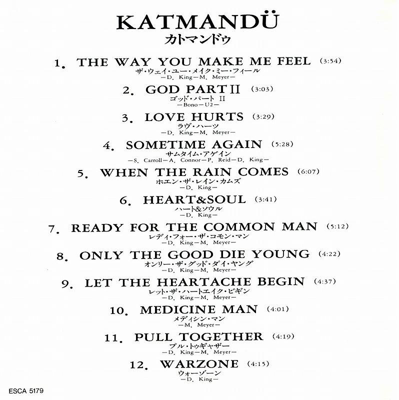 KATMANDU/カトマンドゥ 91年作 国内盤 FASTWAY KROKUS 隠れ名盤