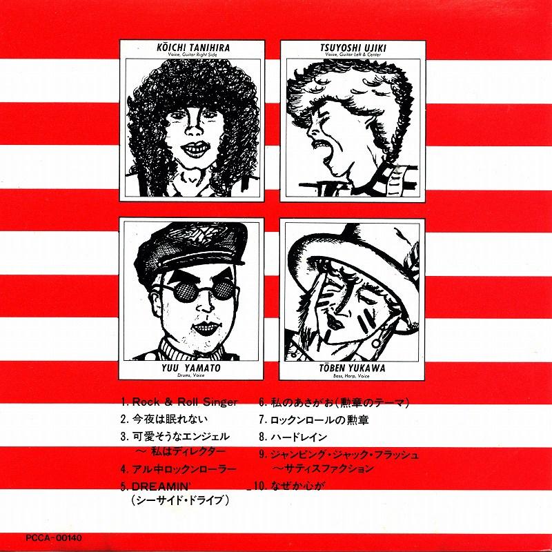 子供ばんど/POWER ROCK GENERATION!! 81年作 セカンド・アルバム