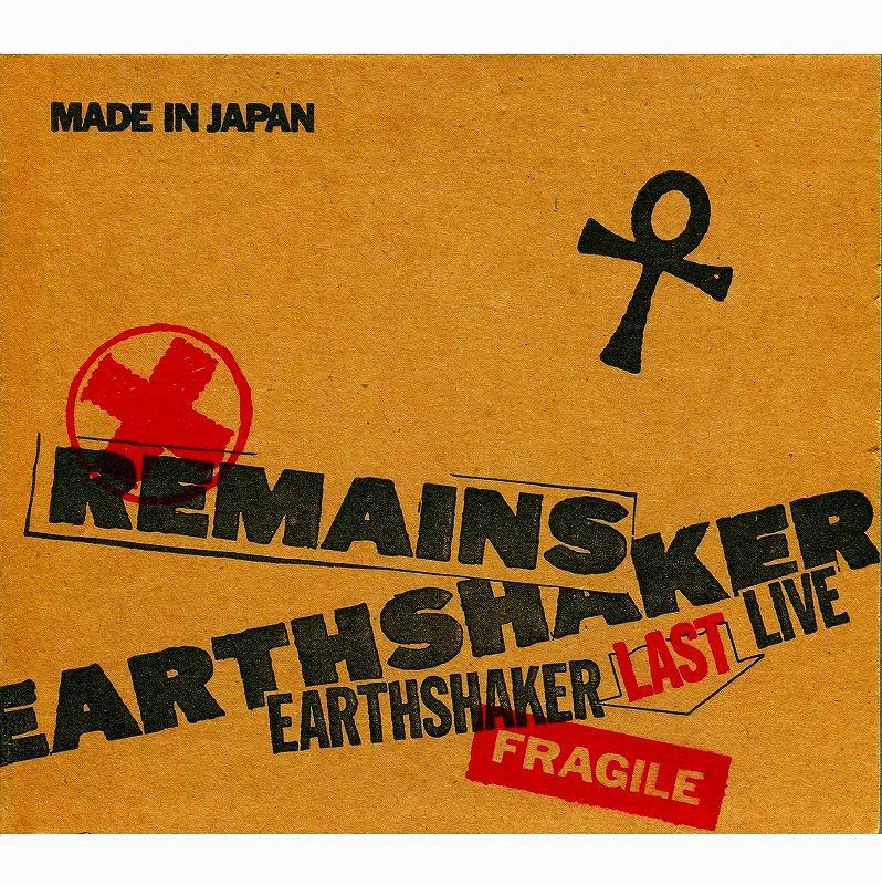 EARTHSHAKER/REMAINS アースシェイカー・ラスト・ライヴ 94年リリース作