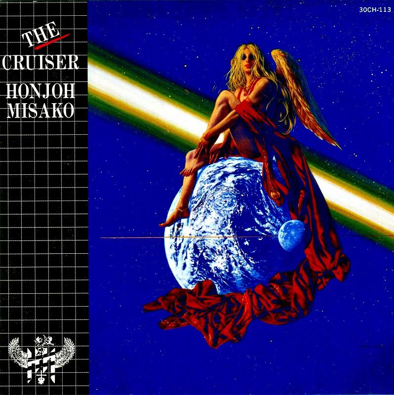 本城未沙子/THE CRUISER ザ・クルーザー 幻想の侵略者 83年作